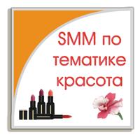 SMM продвижение по тематике красота