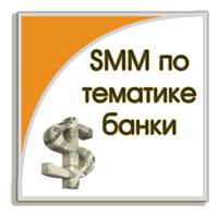 SMM продвижение по тематике банки
