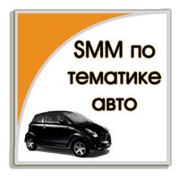 SMM продвижение по тематике автомобили