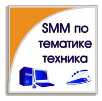 SMM продвижение по тематике техника