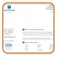Сайт batterika.ru