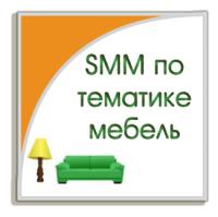 SMM продвижение по тематике мебель