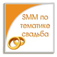 SMM продвижение по тематике свадьба