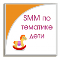 SMM продвижение по тематике дети