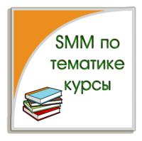 SMM продвижение по тематике курсы