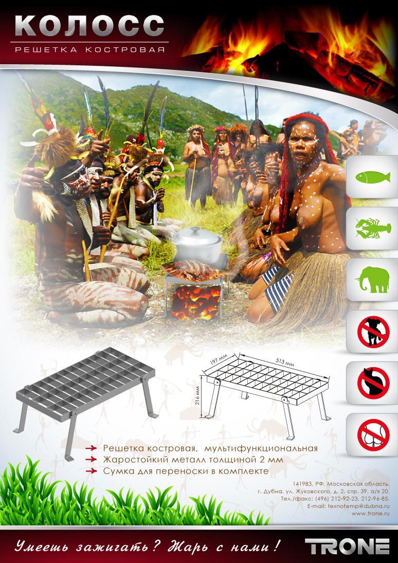 Рекламный анонс мангала (бренд Колосс)
