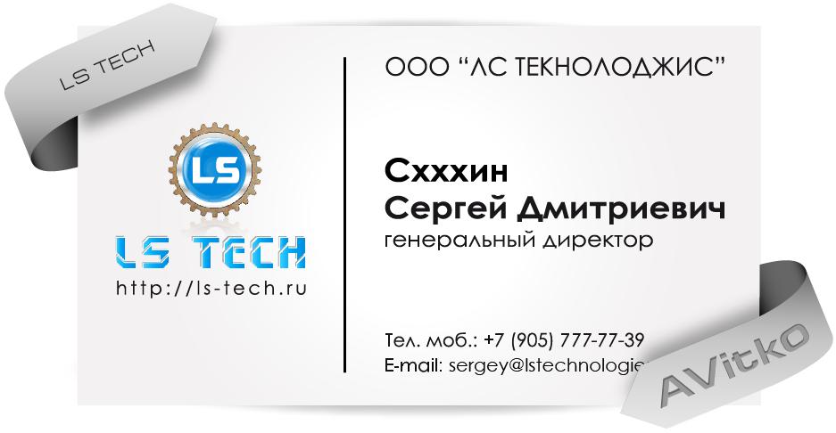 Визитка LSTech