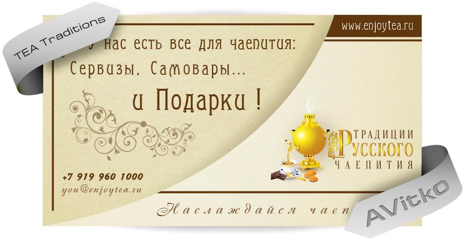 """Визитки для ТМ """"Традиции Русского Чаепития"""""""