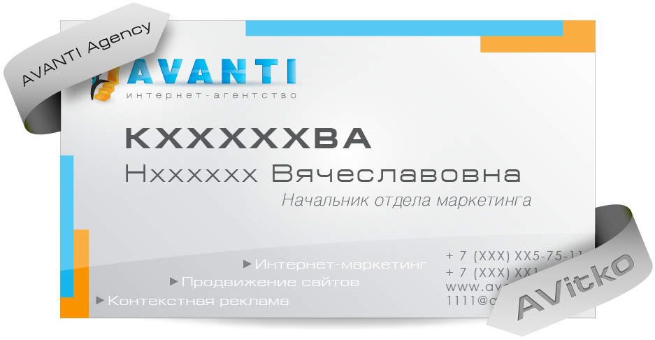 """Визитка """"Avanti"""""""