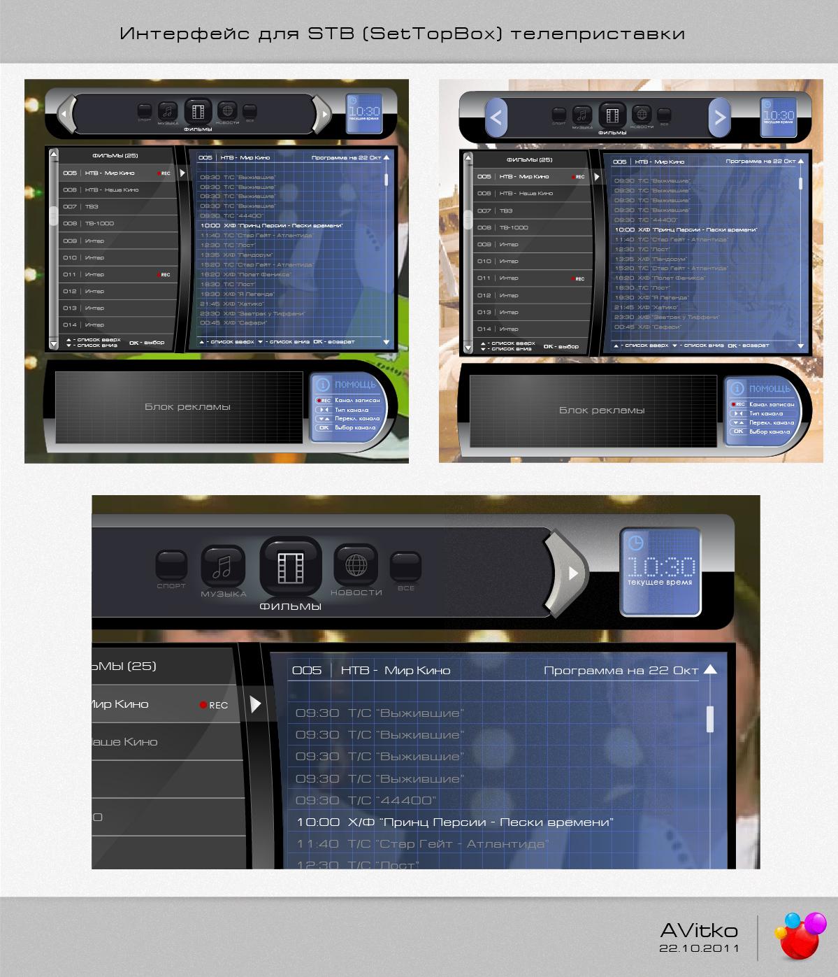 Интерфейс для телеприставки STB (SetTopBox)
