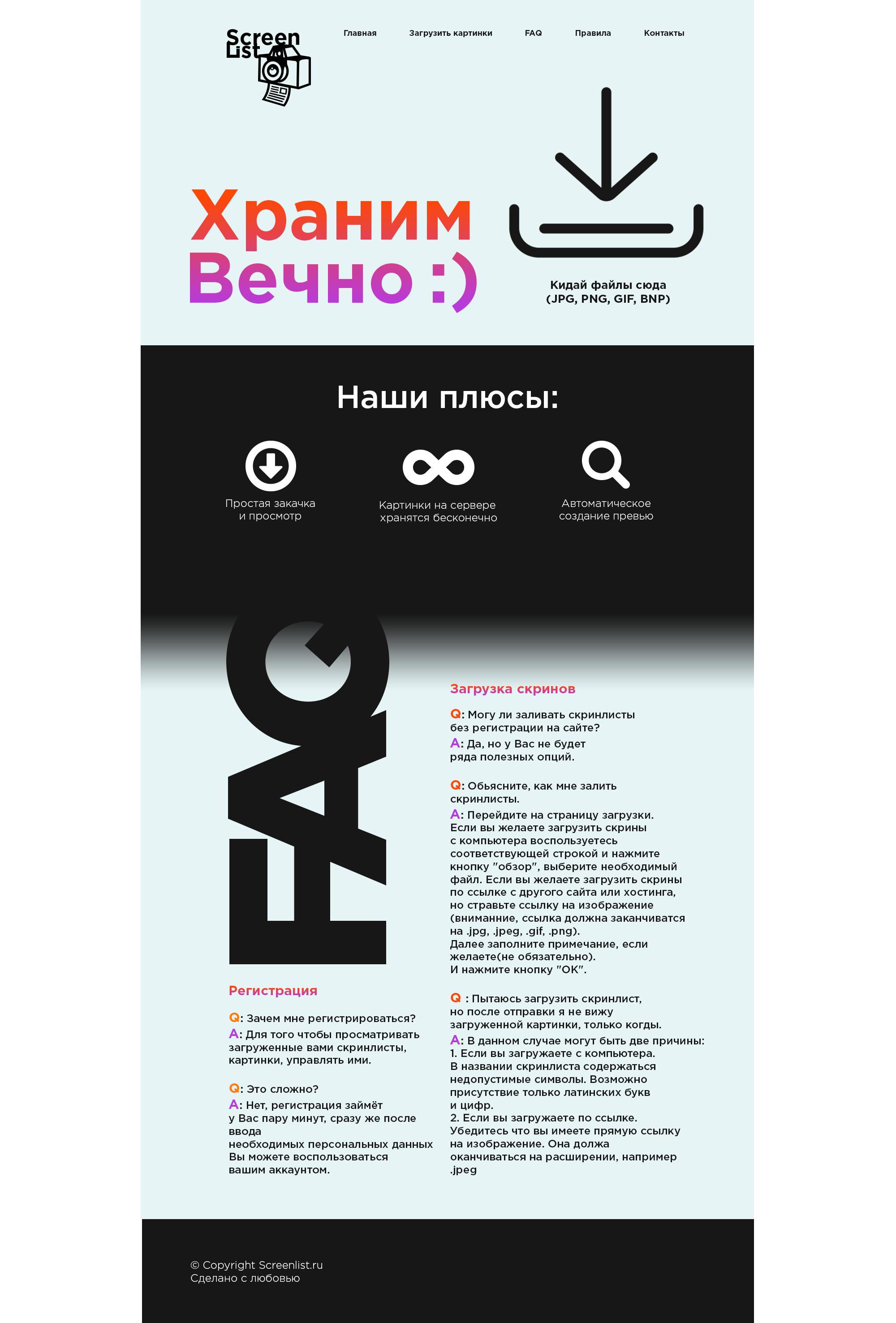 Безлимитный фотохостинг ScreenList.ru требует новый дизайн фото f_45259cfed3a42377.png