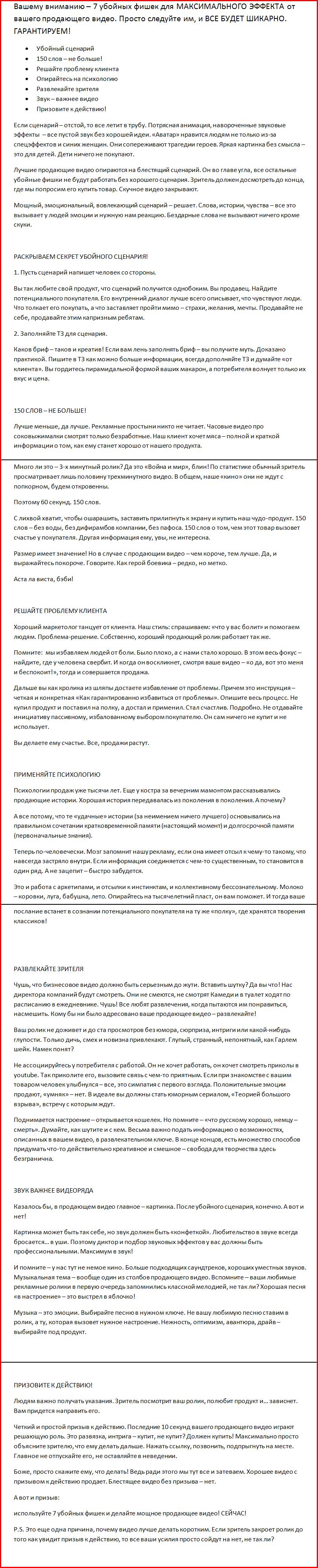 """Убойная"" адаптация перевода"