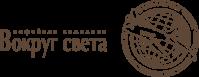 """ООО Кофейная компания """"Вокруг света"""""""