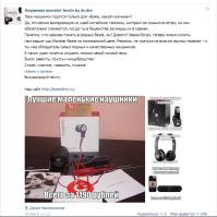 SMM VK Наушники Beats