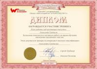 Диплом об успешном прохождении тренинга по продающим текстам