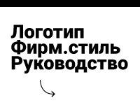 Разработка логотипа. От запоминающейся идеи до яркой реализации.
