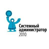 Системный администратор 2010