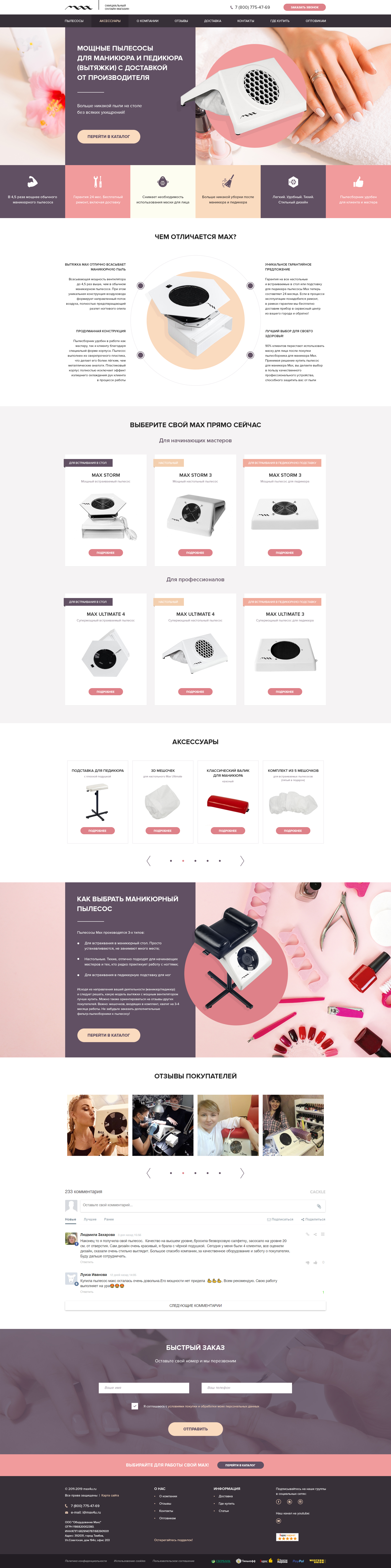 Адаптивный дизайн сайта производителя маникюрных пылесосов