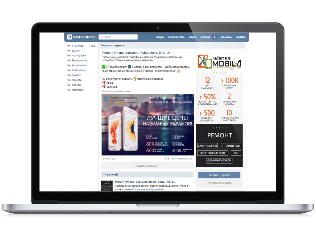 Дизайн, продвижение, ведение группы ВКонтакте для MOBILA MASTER