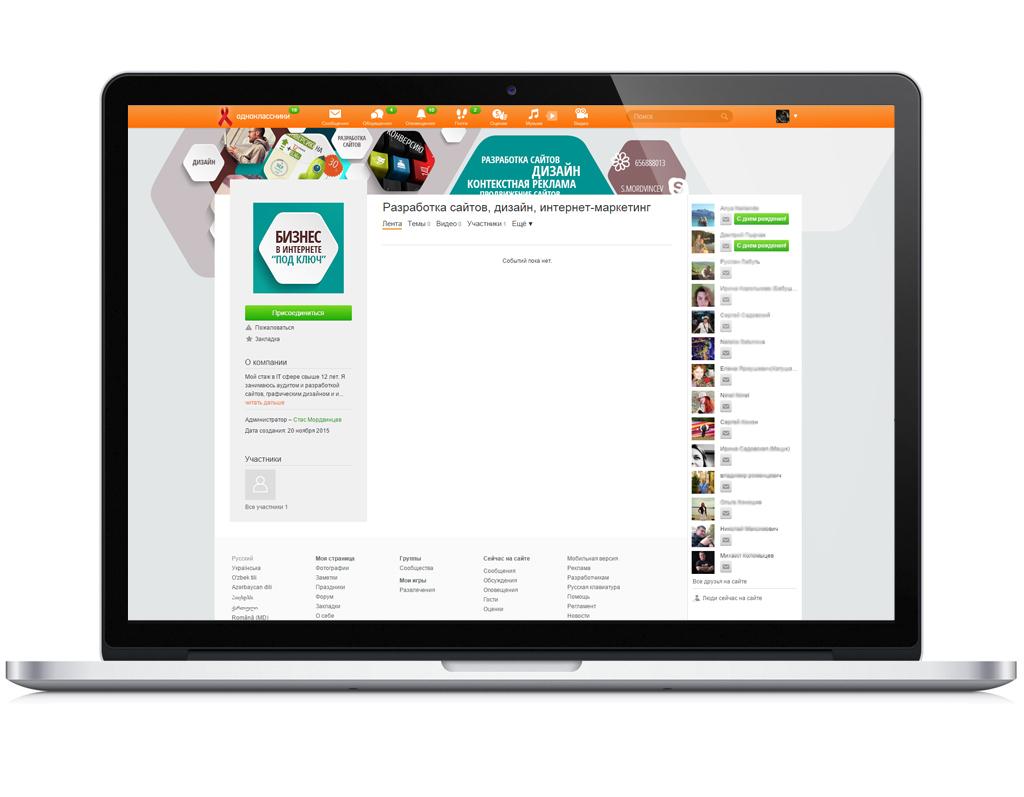 Дизайн группы в Одноклассниках для веб-студии