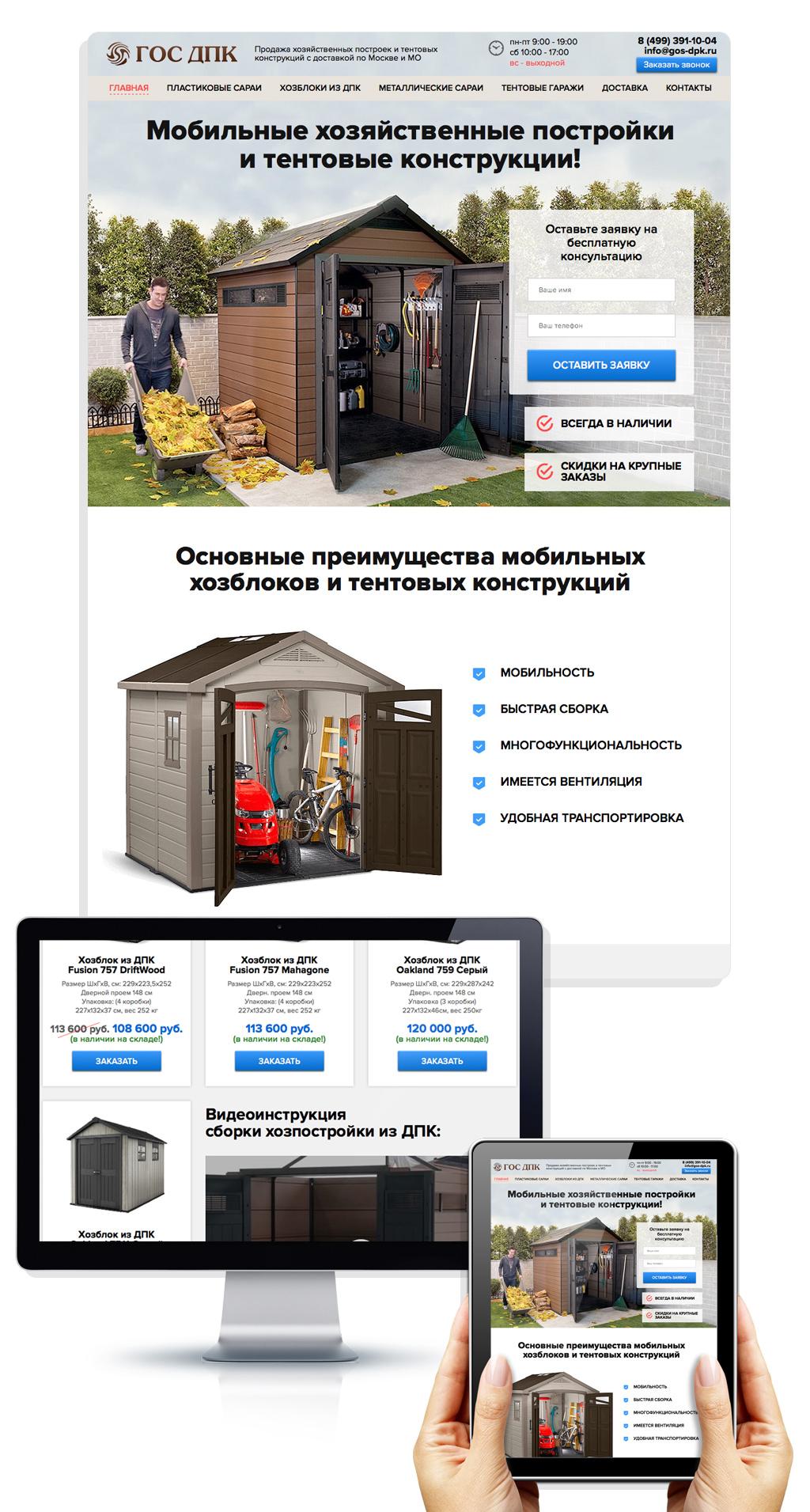 Верстка сайта по постройкам ГОС ДПК