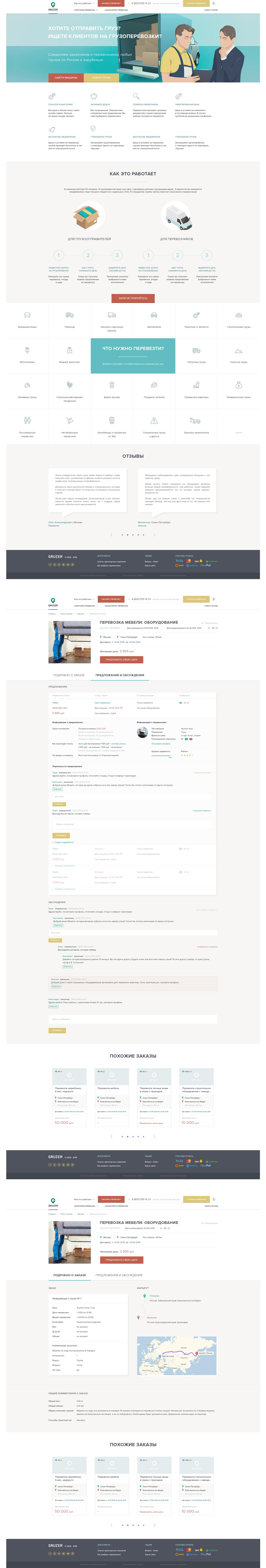 Адаптивный дизайн сайта по грузоперевозкам Gruzer