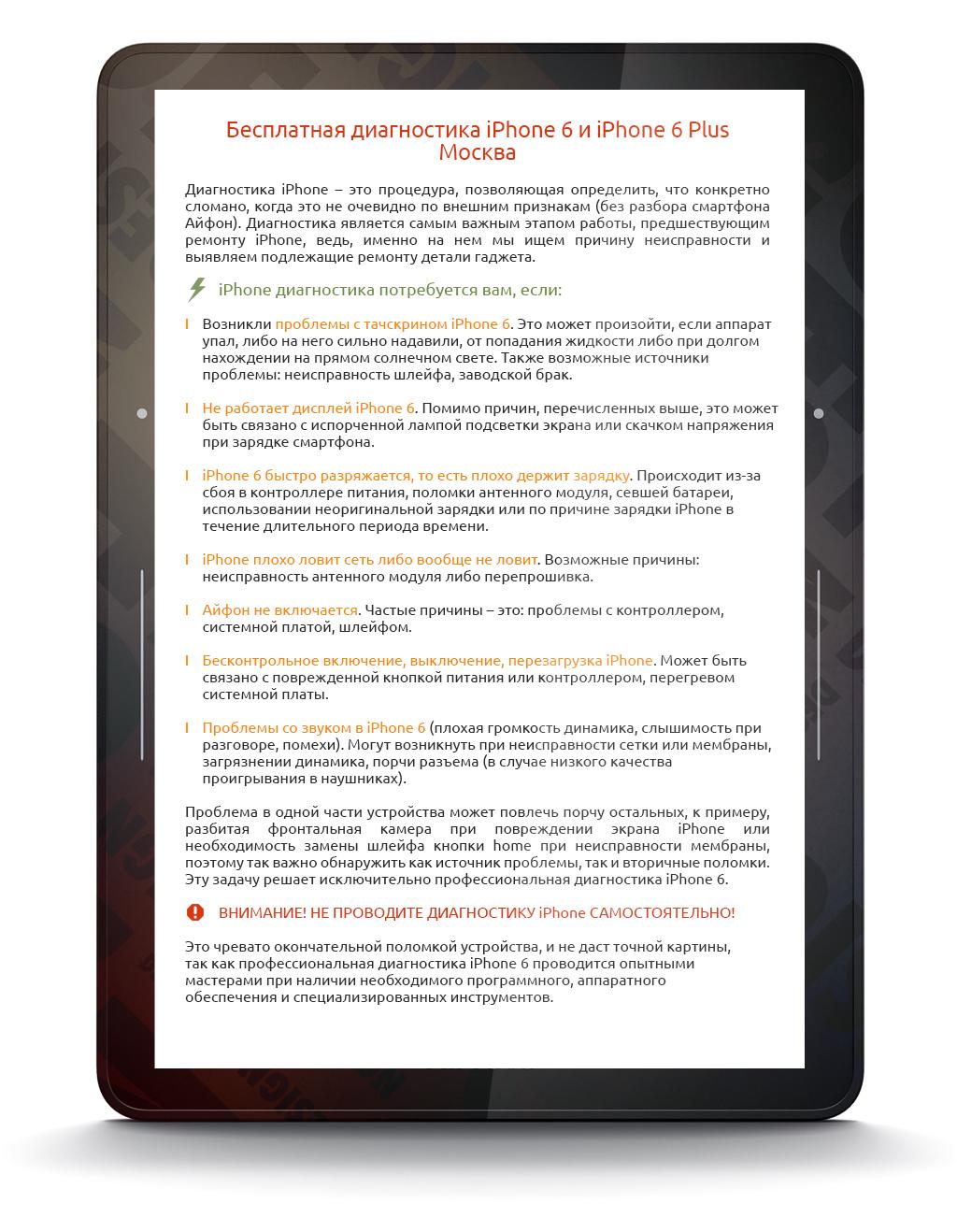 """Статья """"Бесплатная диагностика iPhone 6 и iPhone 6 Plus Москва"""""""