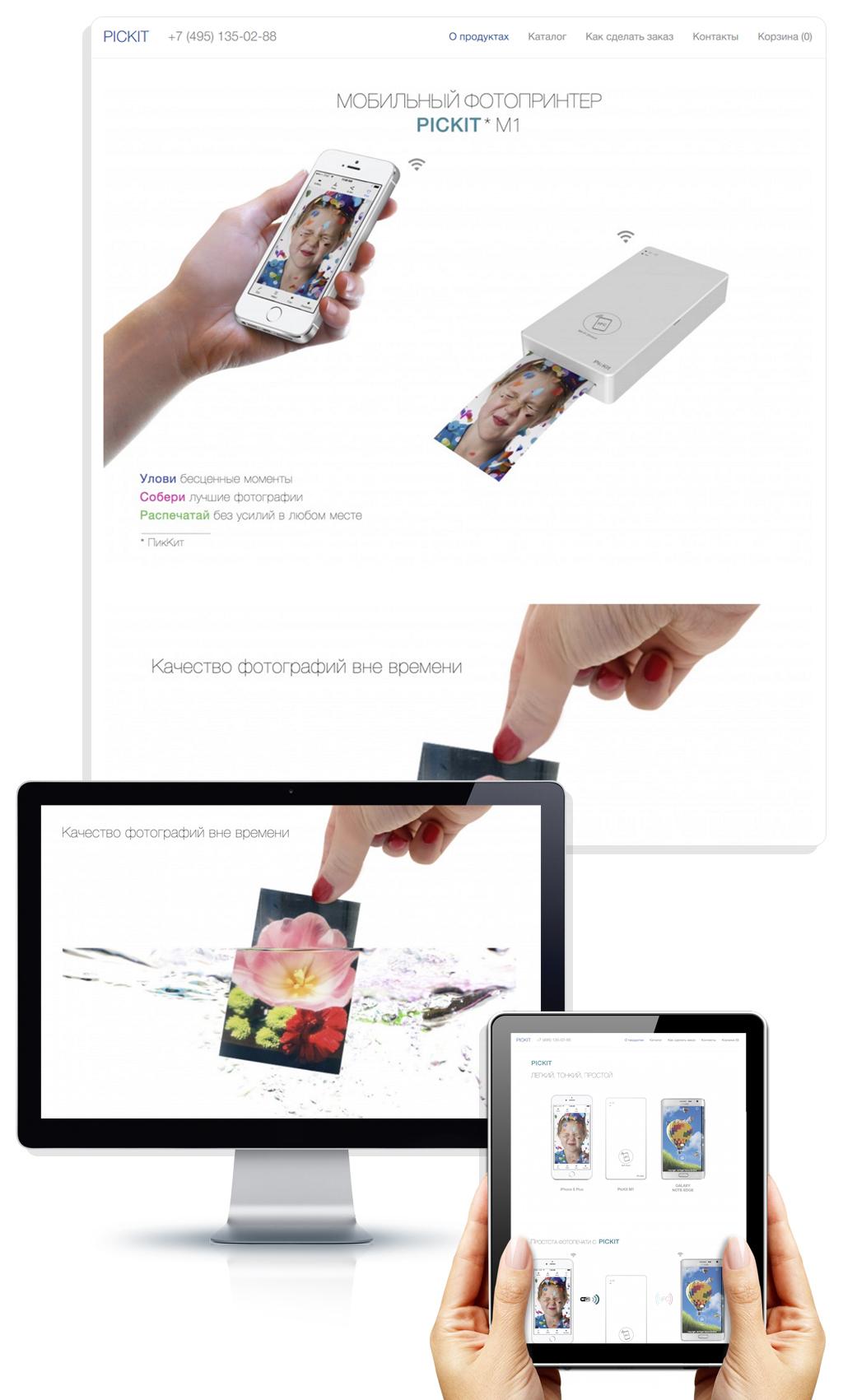 Адаптивный интернет-магазин светильников фотопринтеров PICKIT