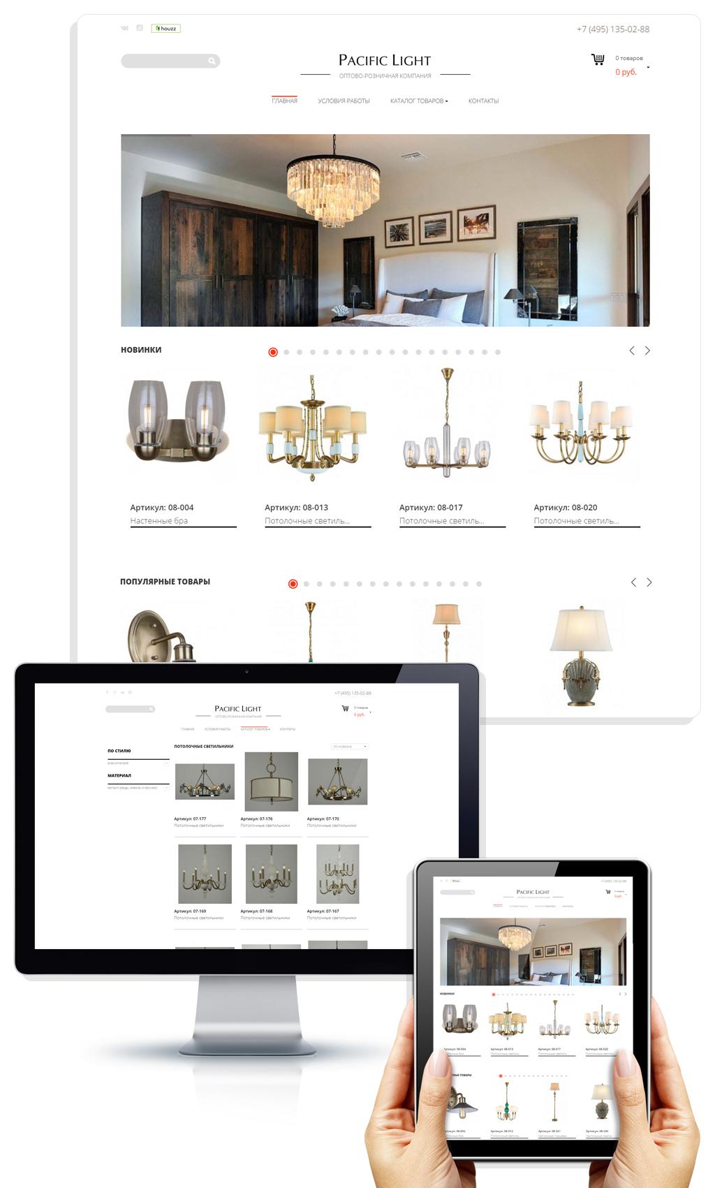 Адаптивный интернет-магазин светильников для бренда Pacific Light
