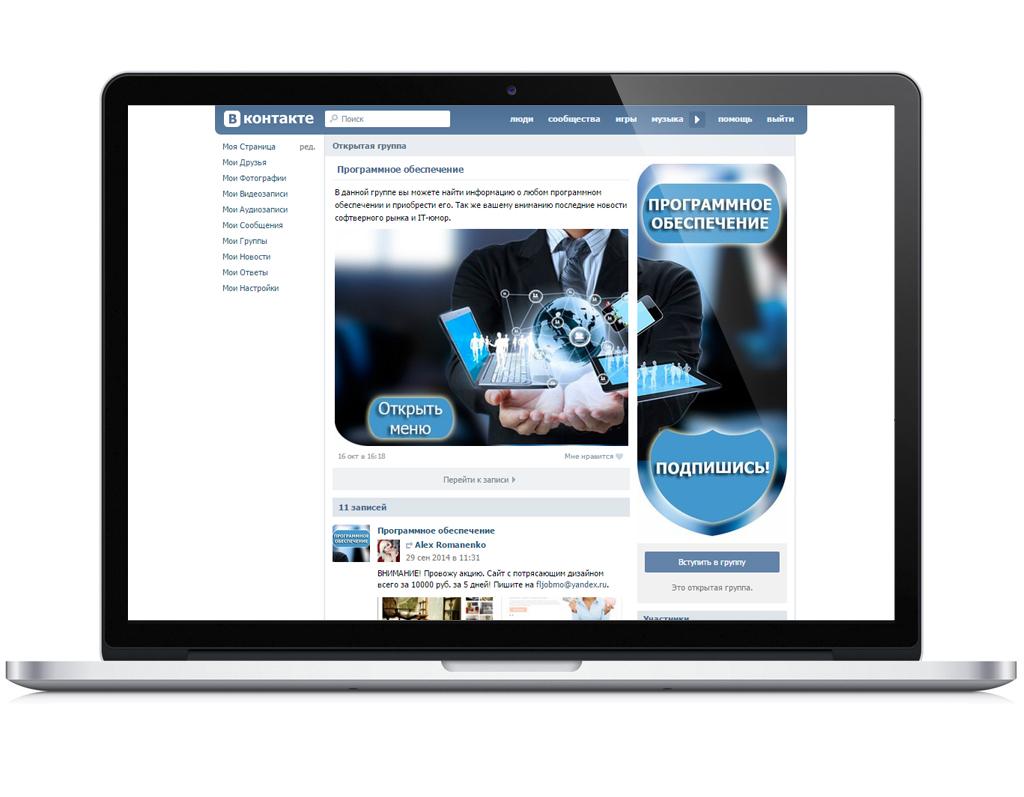 Дизайн группы ВКонтакте по программному обеспечению