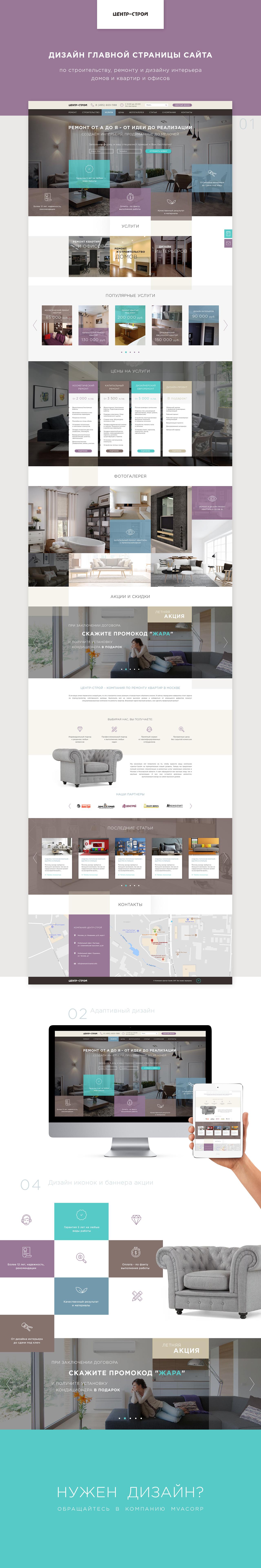 Дизайн главной страницы сайта ремонтной компании Центр-Строй