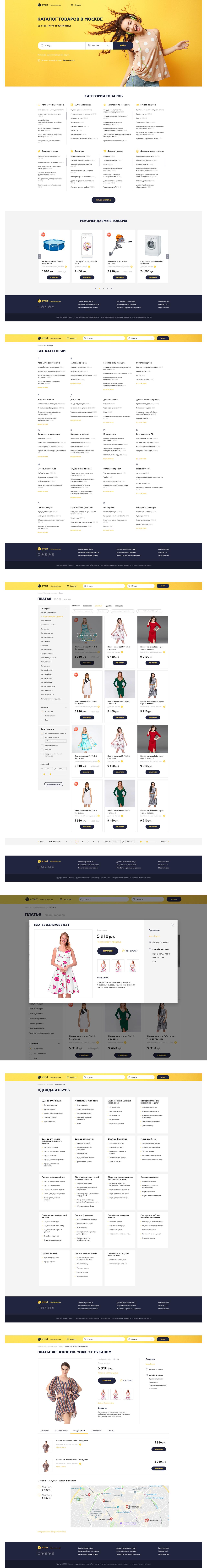 Адаптивный дизайн агрегатора (каталог интернет-магазинов) Yamart