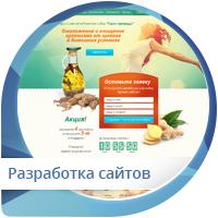 "Иконка ""Разработка сайтов"" для портфолио на fl.ru"