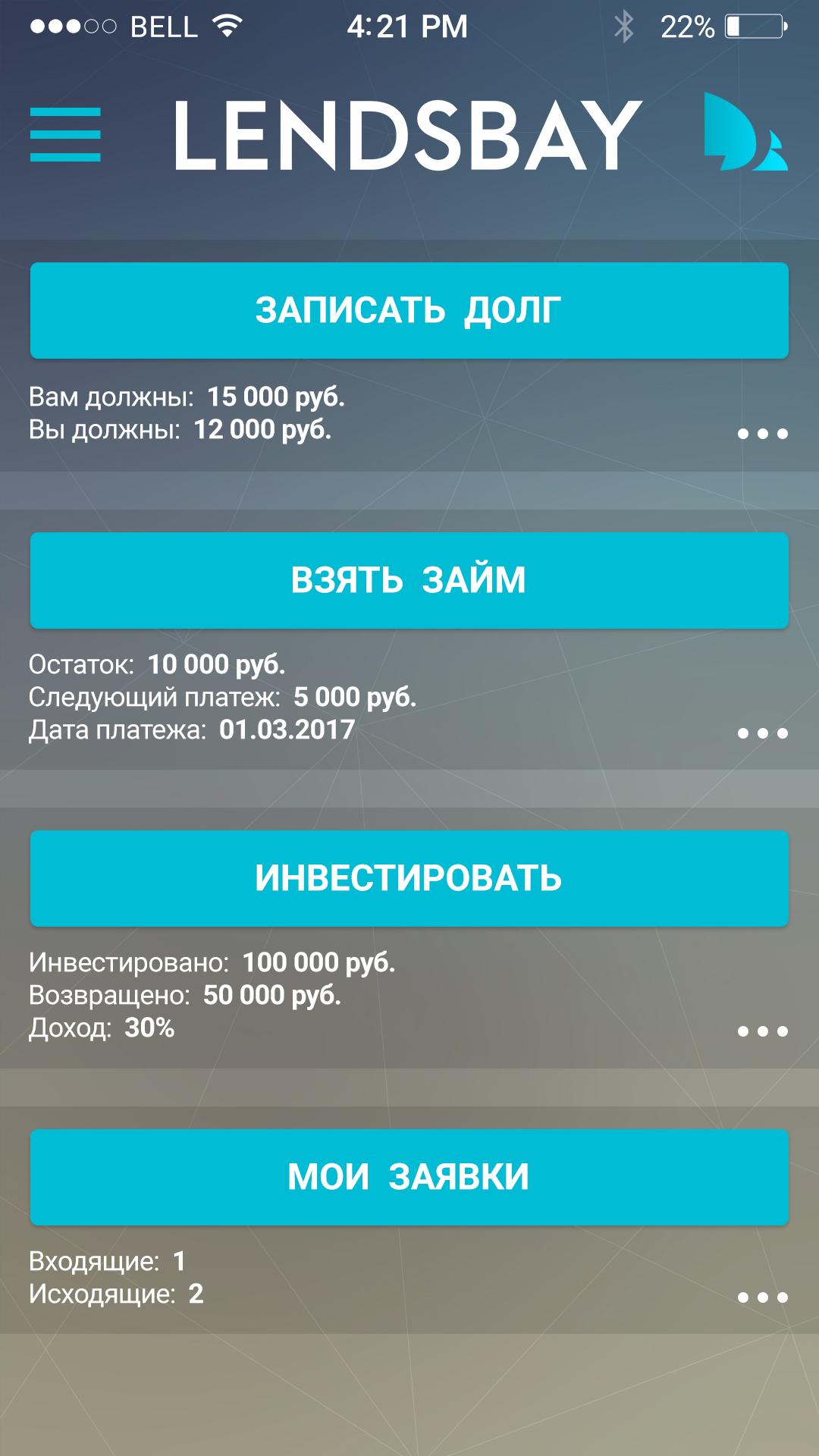 Дизайн мобильного приложения кредитной биржи (экран 1)