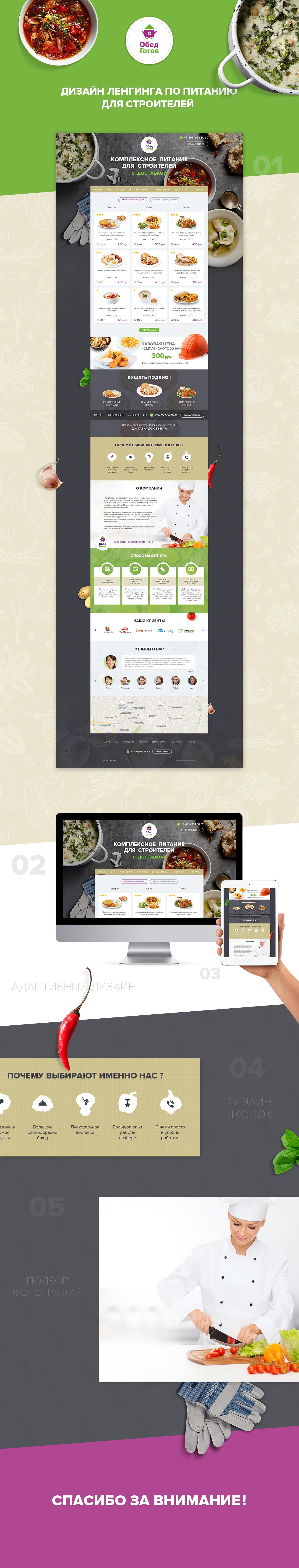 Дизайн лендинга Стройланч по доставке еды