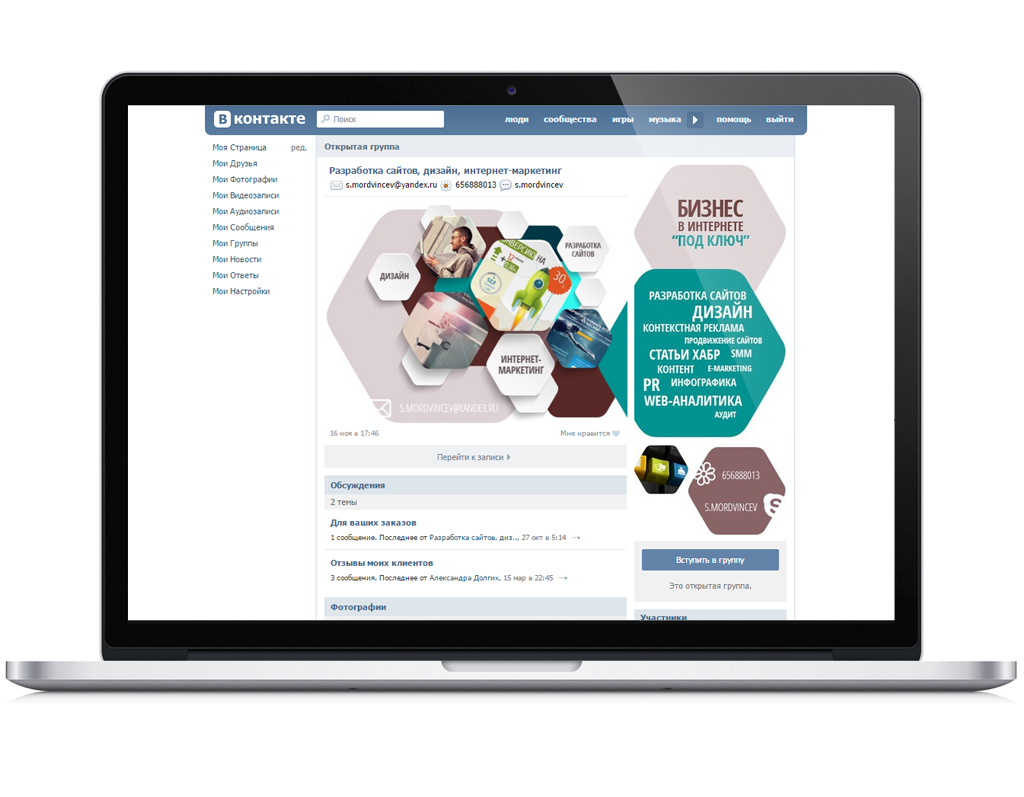 Создание, наполнение, продвижение, администрирование группы ВКонтакте для веб-студии