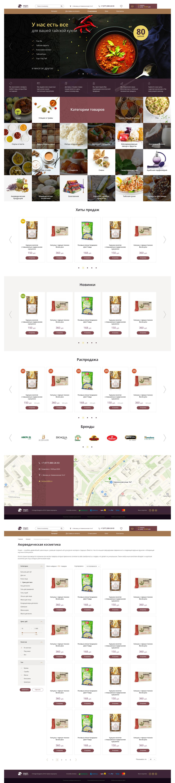Адаптивный дизайн интернет-магазина по продаже продуктов ИндусПродукты