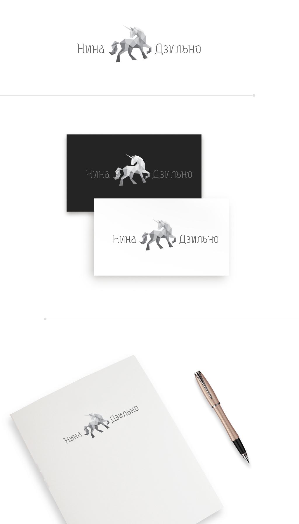 Логотип для дизайнера Нины Дзильно (3 варианта)