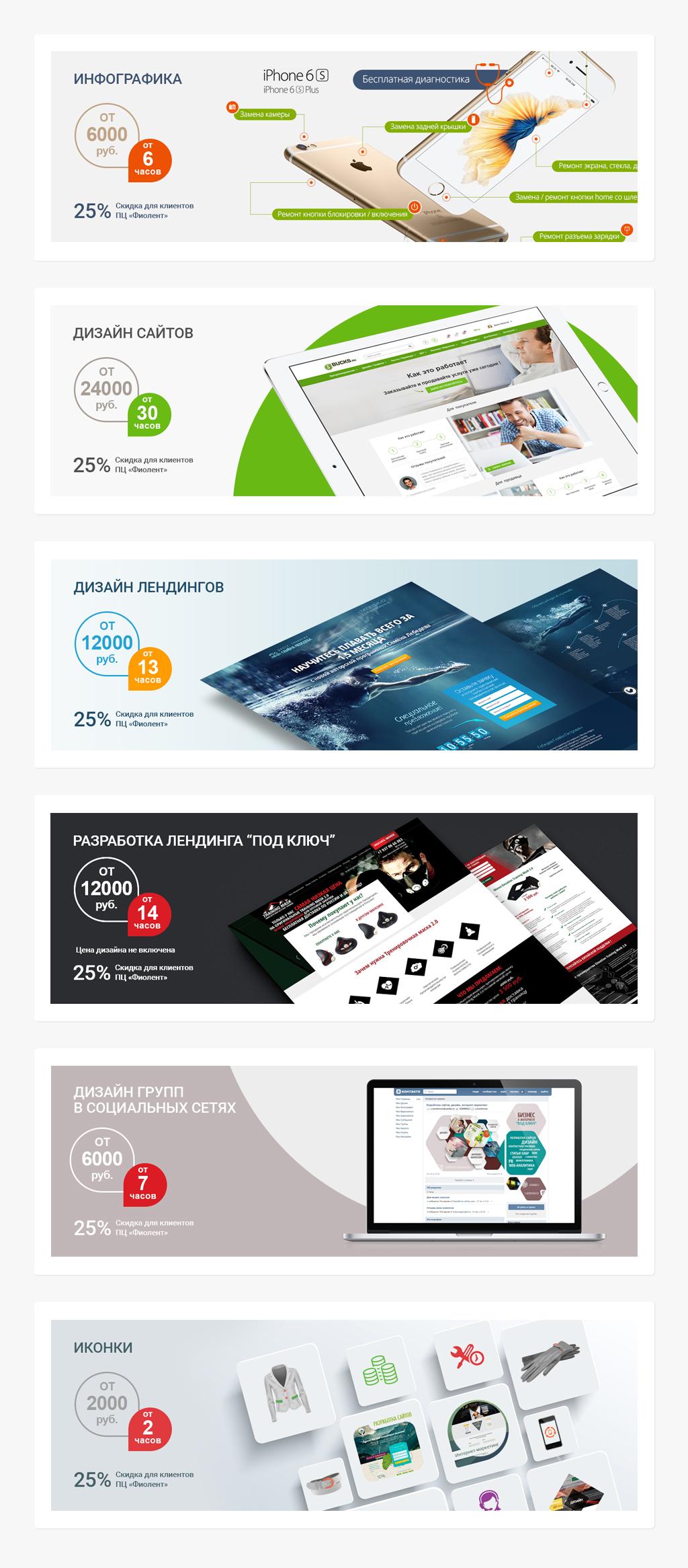 Дизайн слайдов для раздела Веб-студии на сайте Фиолент