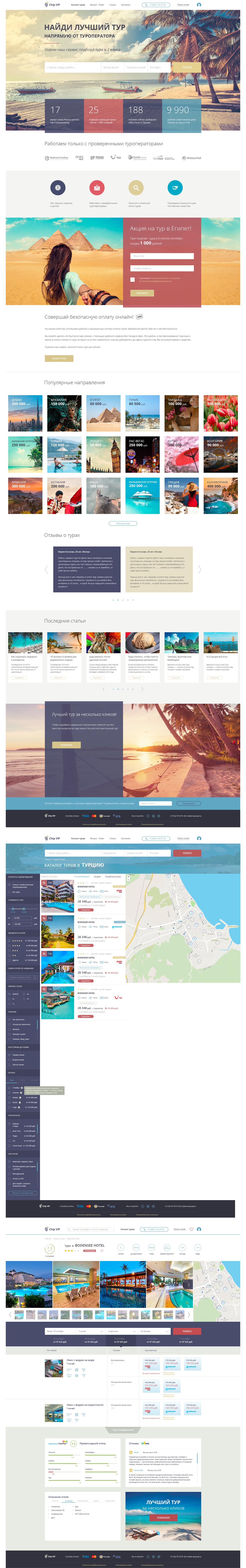 Адаптивный дизайн сайта-каталога туров ChipVip