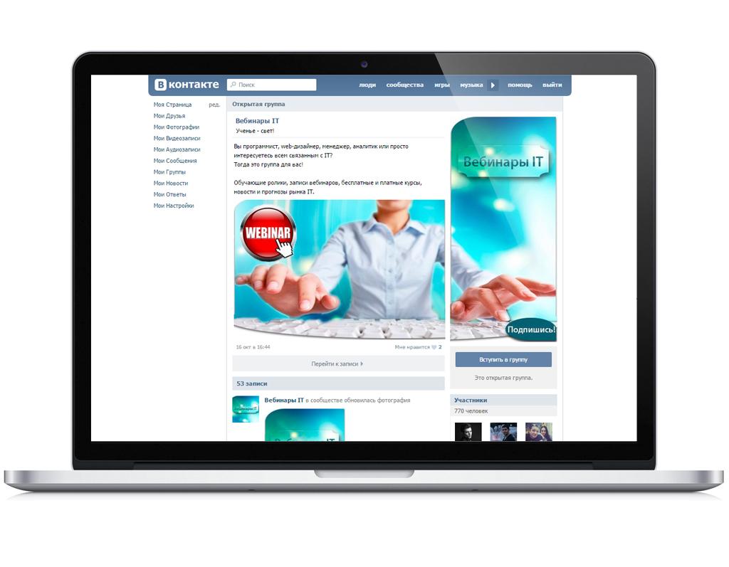 Дизайн группы ВКонтакте вебинары IT