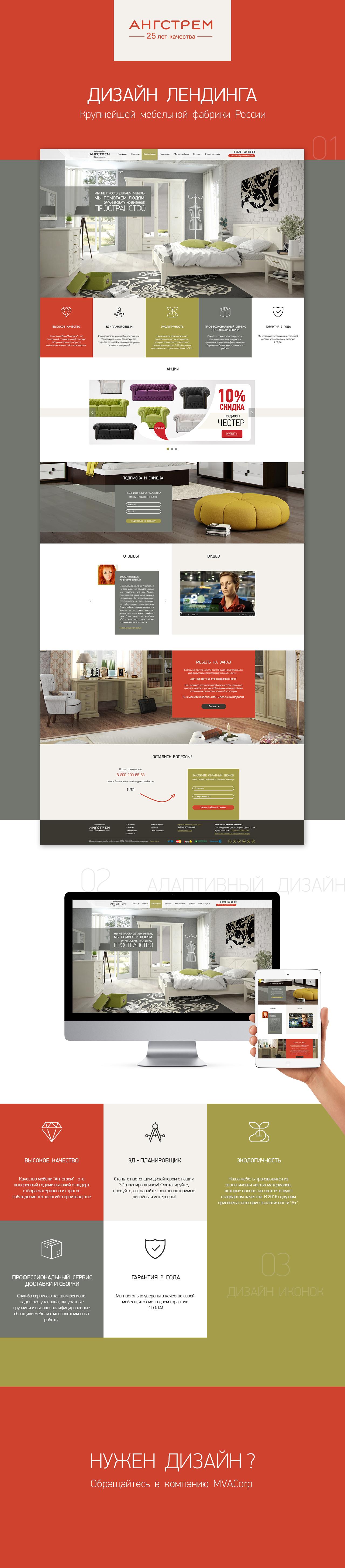 Дизайн посадочной страницы Ангстрем-мебель