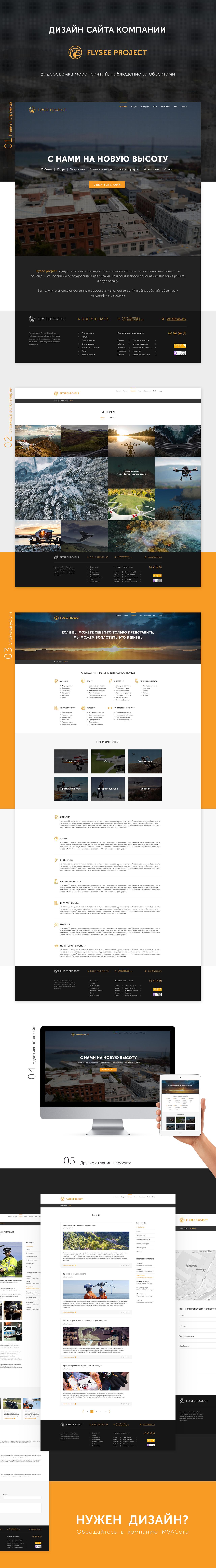 Дизайн сайта компании по видеосъемке