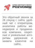 Сервис Pozvonim