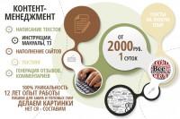"""Баннер """"Контент-менеджмент"""" для веб-студии (для рекламы в группах ВКонтакте)"""
