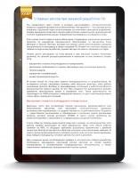 """Статья Хабр """"5 главных рисков при заказной разработке ПО"""""""