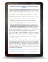 """Статья """"Замена динамика голосового / полифонии iPhone 6 (6 Plus)"""""""