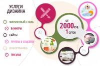 """Баннер """"Услуги дизайна"""" для веб-студии (для рекламы в группах ВКонтакте)"""