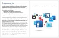 Составление плана для видеокурса по интернет-маркетингу