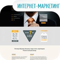 Интернет-маркетинг (контент, SEO, контекстная реклама, SMM, тизерная и др. реклама)